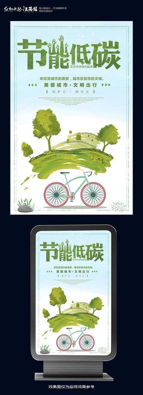 节能低碳环保公益海报设计
