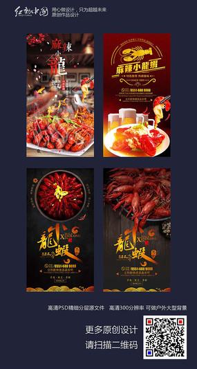 精品时尚美食龙虾四联幅海报 PSD
