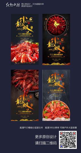 精品小龙虾四联幅美食餐饮海报 PSD
