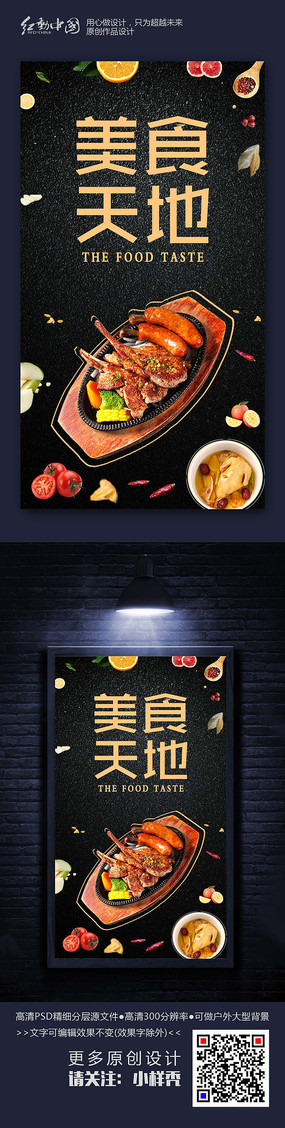精品最新天地餐饮美食海报素材