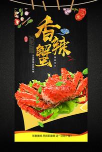 酒店餐厅快餐店大闸蟹活动海报