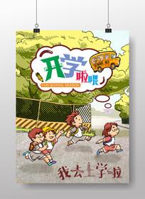 卡通开学宣传海报