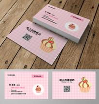 可爱卡通粉色格子蛋糕店名片