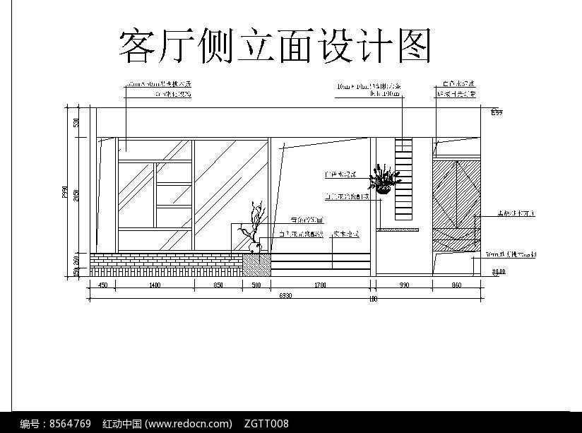 客厅侧立面设计图