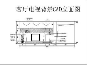 客厅电视背景CAD立面图