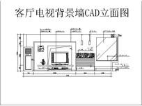 客厅电视背景墙CAD立面图