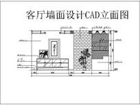 客厅墙面设计CAD立面图