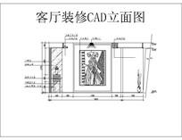 客厅装修CAD立面图