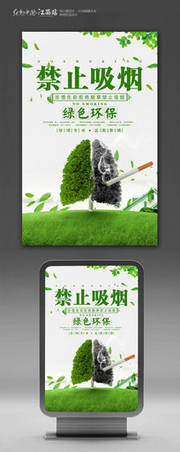 绿色环保禁止吸烟海报设计