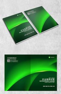 绿色环保农业画册封面