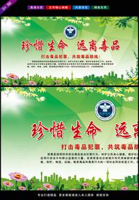 绿色清新禁毒宣传展板