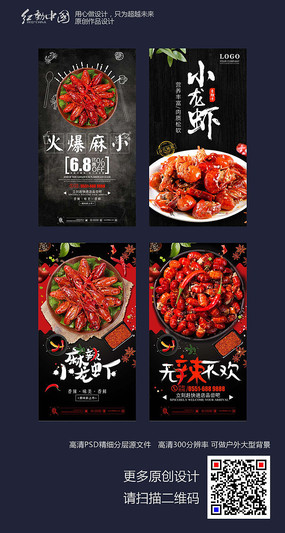 麻辣小龙虾精品四联幅海报 PSD