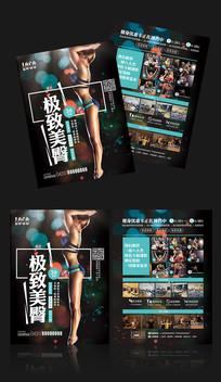 美女个性简约健身宣传单