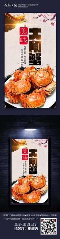 美味大闸蟹美食餐饮海报设计