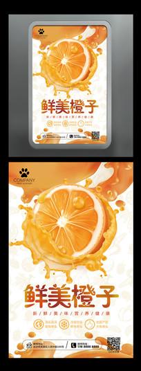 美味水果香甜新鲜橙子果汁海报