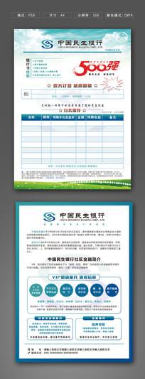 民生银行支行宣传单