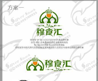 穆斯林回族风格绿色食品标志图片