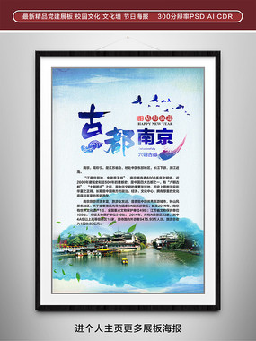 南京旅游宣传海报 PSD