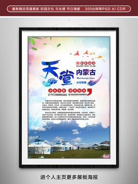 内蒙古旅游宣传海报 PSD