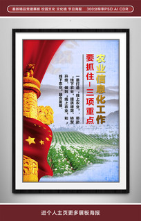 农业信息化工作线上农业