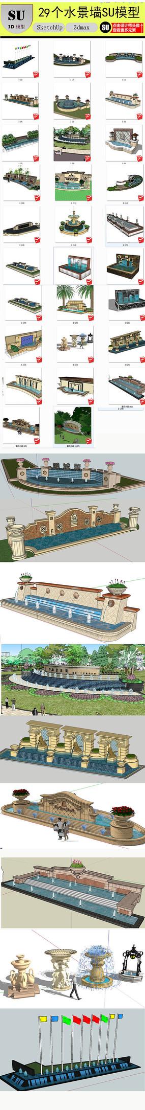 欧式入口水景墙SU模型 skp