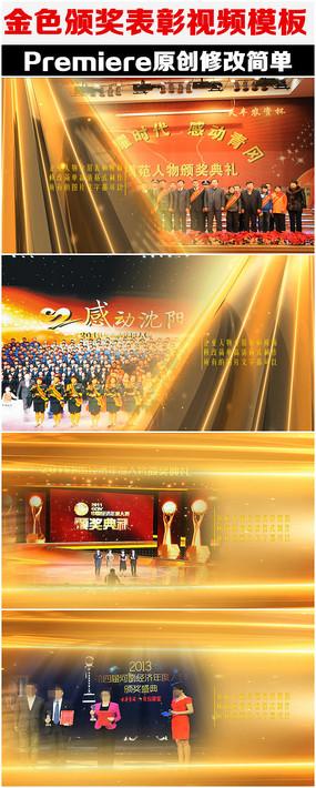 pr金色企业颁奖表彰视频模板