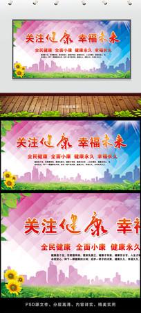 七彩时尚健康教育宣传栏