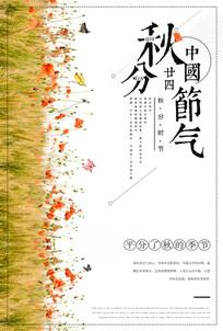 秋分节气文艺清新宣传海报