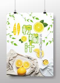 秋夏爽润柠檬汁海报