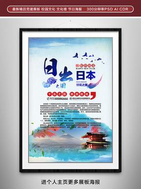 日本旅游宣传海报 PSD