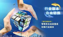 三手魔方财务软件手机端广告
