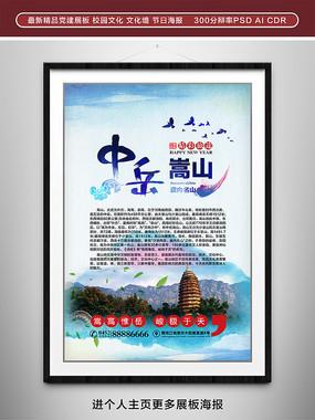嵩山旅游广告宣传海报 PSD