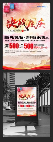 十一国庆节宣传促销海报