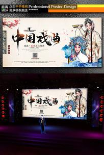 手绘中国戏曲传承文化宣传展板