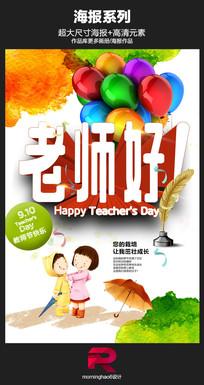 水彩卡通教师节海报