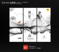 水墨风格大气中国风装饰画