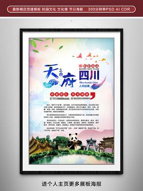 四川旅游宣传海报 PSD