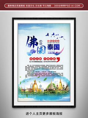 泰国旅游宣传海报 PSD