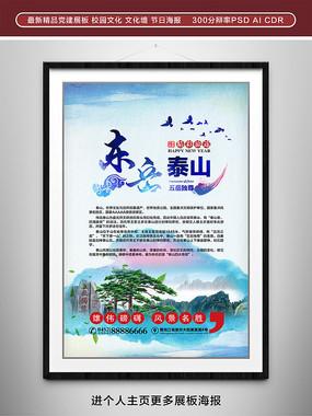 泰山旅游宣传海报 PSD