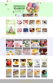 甜品购买网站 PSD