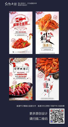 完整精美小龙虾美食餐饮海报 PSD