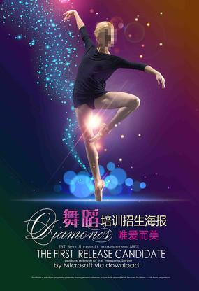 舞蹈背景促销海报 PSD