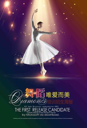 舞蹈背景艺术海报 PSD