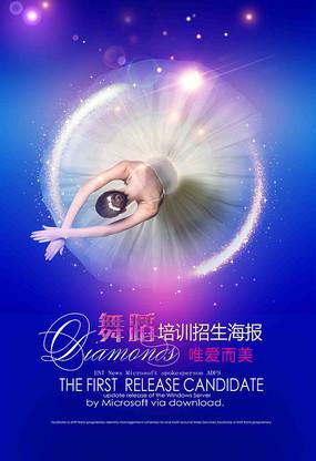 舞蹈比赛海报 PSD