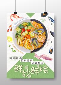 鲜炒鲜烩美食海报