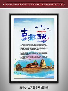 西安旅游宣传海报 PSD