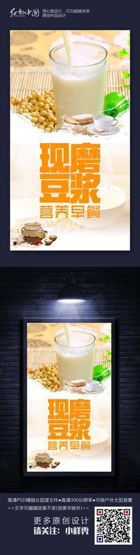 现磨豆浆醇香豆浆美食海报