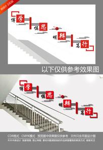 校园楼梯走廊文化墙
