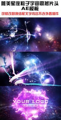 星座光束穿梭宇宙开场AE模板