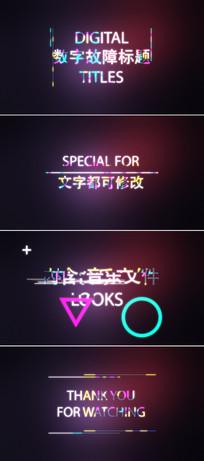 信号干扰彩色标题片头模板